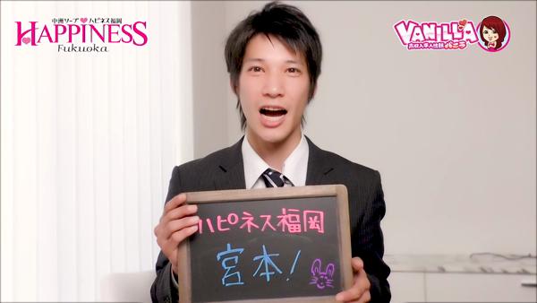中洲ソープ ハピネス福岡のスタッフによるお仕事紹介動画