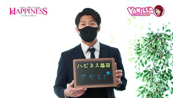 ハピネス福岡(ハピネスグループ)のスタッフによるお仕事紹介動画