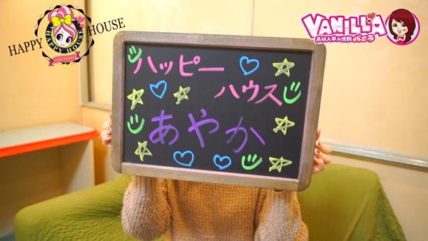 ハッピーハウスのバニキシャ(女の子)動画