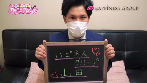 ハピネス東京 吉原店(ハピネスグループ)のスタッフによるお仕事紹介動画