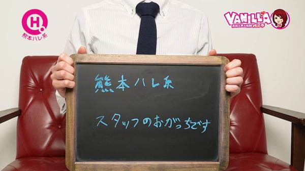ハレ系(熊本)のバニキシャ(スタッフ)動画