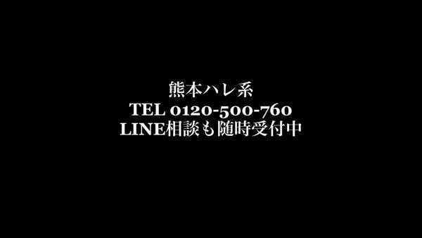 熊本ハレ系のお仕事解説動画