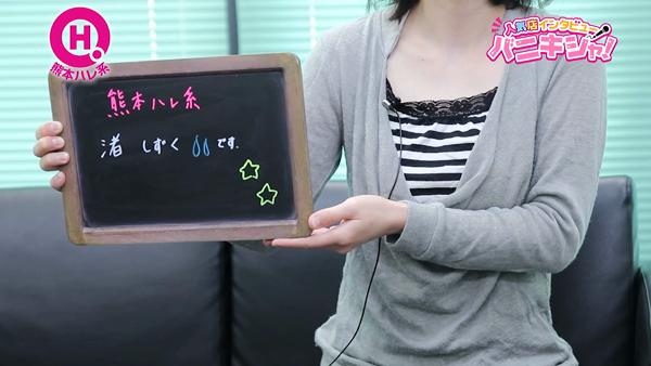 熊本ハレ系に在籍する女の子のお仕事紹介動画