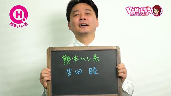 熊本ハレ系のスタッフによるお仕事紹介動画