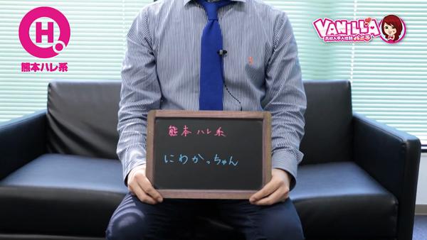 熊本ハレ系のバニキシャ(スタッフ)動画