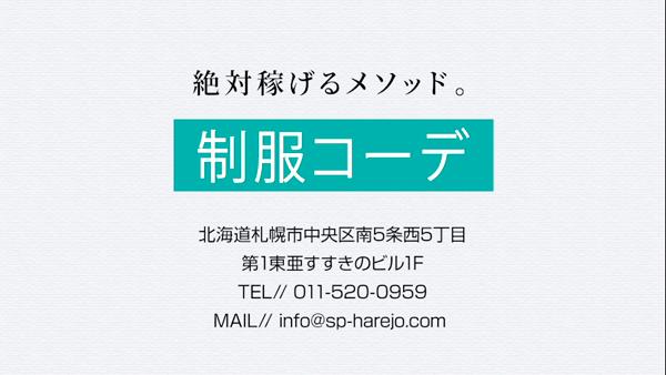 制服コーデ(札幌ハレ系)のお仕事解説動画