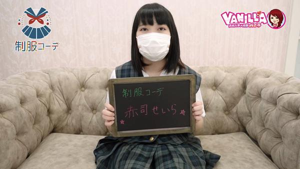 制服コーデ(札幌ハレ系)に在籍する女の子のお仕事紹介動画