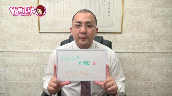 ハレンチ女学園(札幌ハレ系)のバニキシャ(スタッフ)動画