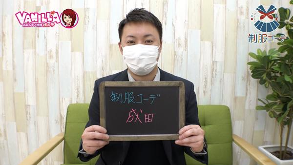 制服コーデ(札幌ハレ系)のスタッフによるお仕事紹介動画