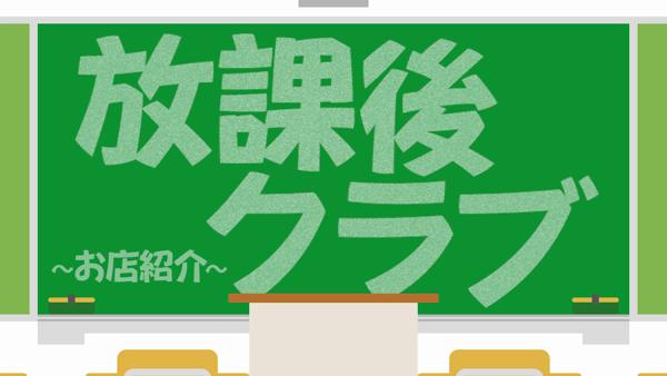 放課後クラブ(福岡ハレ系)のお仕事解説動画