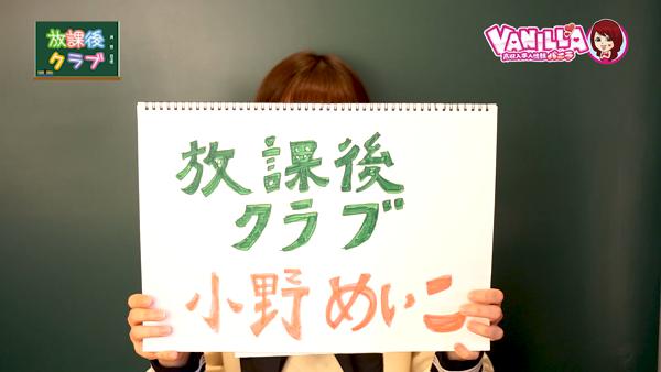 放課後クラブ(福岡ハレ系)に在籍する女の子のお仕事紹介動画