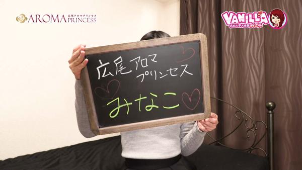 広尾アロマプリンセス(ユメオトグループ)に在籍する女の子のお仕事紹介動画