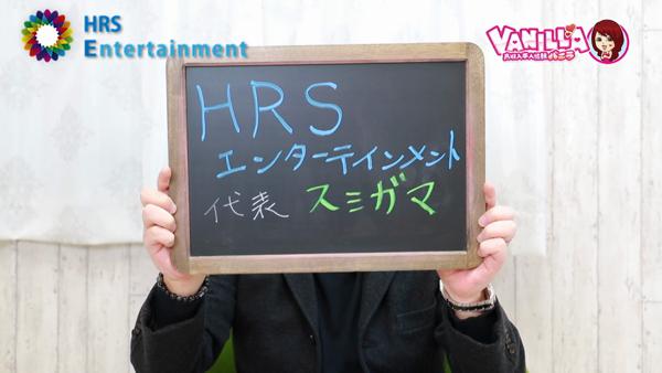 HRSエンターテインメント合同会社のスタッフによるお仕事紹介動画