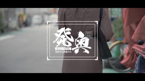 秘密のおもてなし 梅田店のお仕事解説動画
