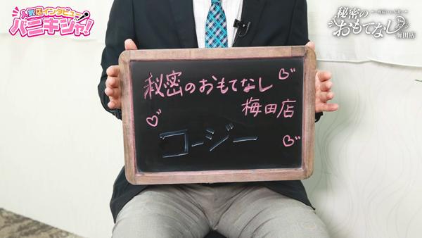 秘密のおもてなし 梅田店のスタッフによるお仕事紹介動画
