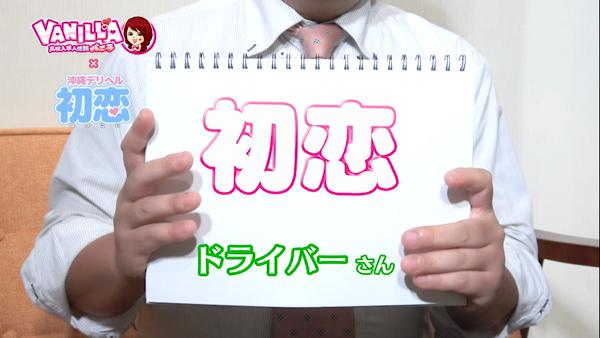 初恋のバニキシャ(スタッフ)動画