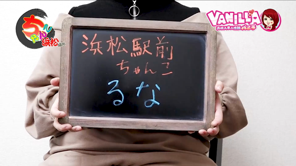 浜松駅前ちゃんこに在籍する女の子のお仕事紹介動画