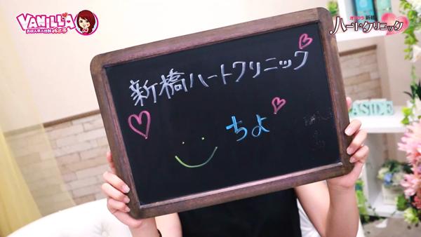 新橋ハートクリニックに在籍する女の子のお仕事紹介動画