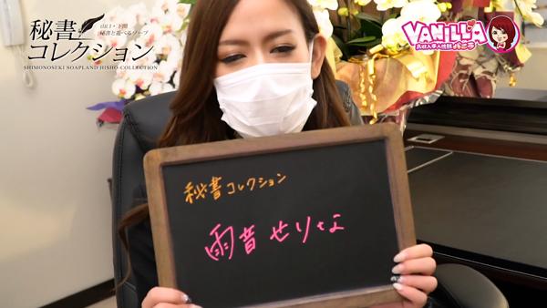 秘書コレクション下関店のバニキシャ(女の子)動画