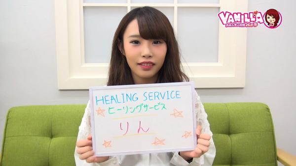 HEALING SERVICEのバニキシャ(女の子)動画