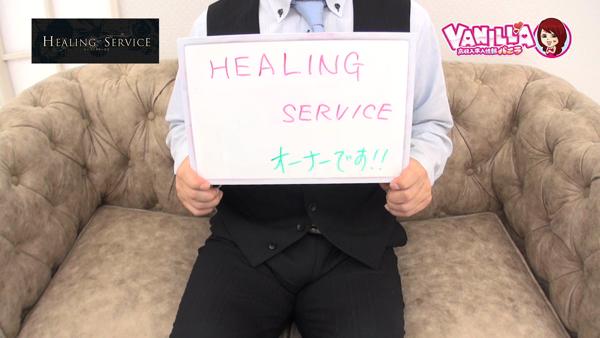 HEALING SERVICEのバニキシャ(スタッフ)動画