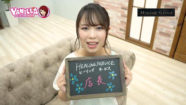 HEALING SERVICEのスタッフによるお仕事紹介動画