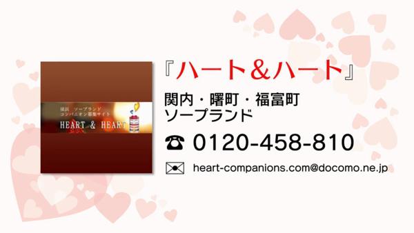 横浜ハート&ハートの求人動画
