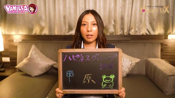 クラブハートDX(ハピネスグループ)のスタッフによるお仕事紹介動画