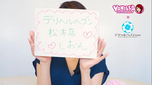 デリヘルヘブン松本のバニキシャ(女の子)動画