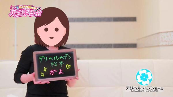 デリヘルヘブン松本に在籍する女の子のお仕事紹介動画