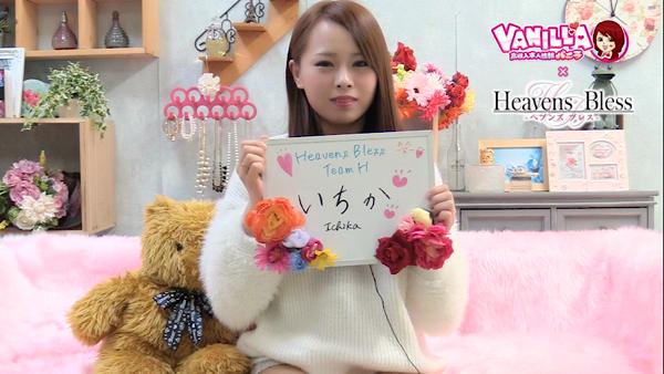 Heavens Bless TeamHのバニキシャ(女の子)動画