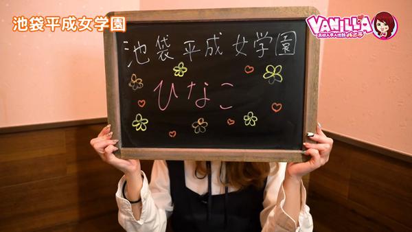 池袋平成女学園に在籍する女の子のお仕事紹介動画