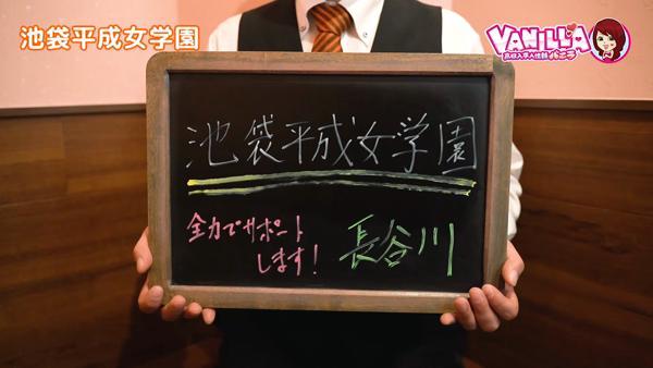 池袋平成女学園のスタッフによるお仕事紹介動画