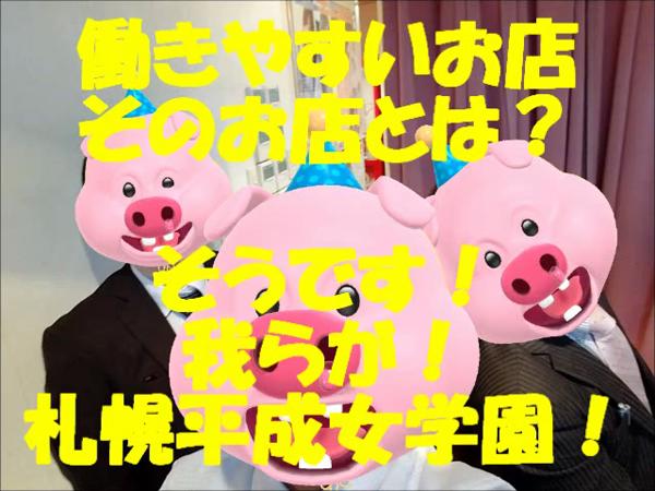 札幌平成女学園の求人動画