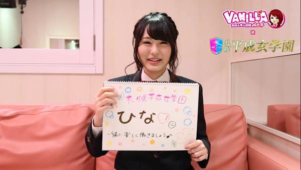 札幌平成女学園のバニキシャ(女の子)動画