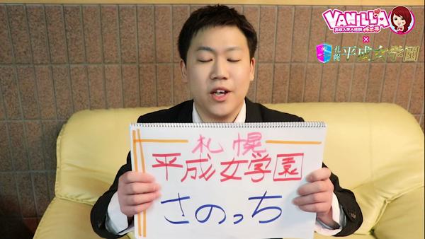 札幌平成女学園のバニキシャ(スタッフ)動画