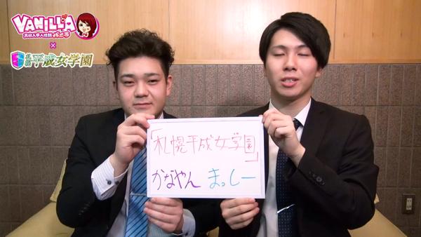 札幌平成女学園(ミクシーグループ)のバニキシャ(スタッフ)動画