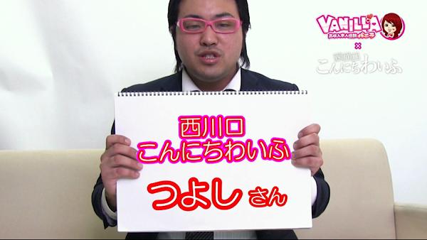 西川口こんにちわいふのバニキシャ(スタッフ)動画