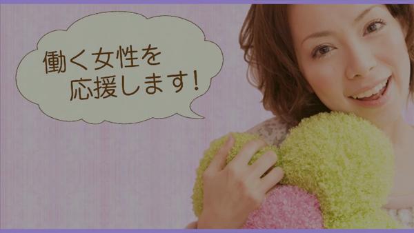 所沢人妻援護会のお仕事解説動画