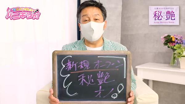 秘艶のスタッフによるお仕事紹介動画