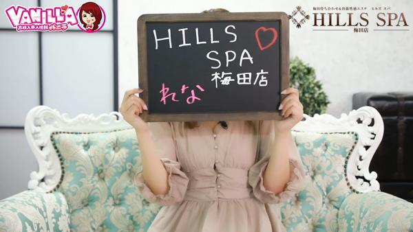 HILLS SPAのバニキシャ(女の子)動画