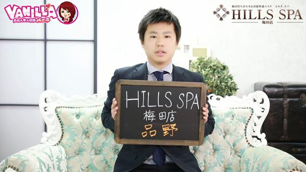 HILLS SPAのバニキシャ(スタッフ)動画