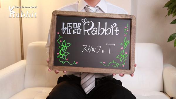 姫路ラビットの求人動画