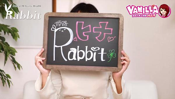 姫路ラビットに在籍する女の子のお仕事紹介動画