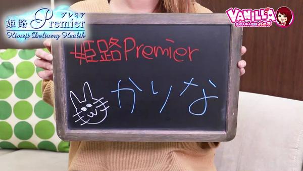 姫路premierのスタッフによるお仕事紹介動画
