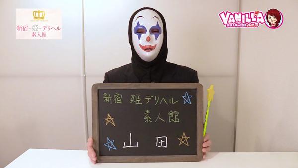 新宿 姫 デリヘル 素人館☆の求人動画