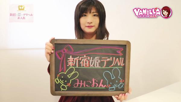 新宿 姫 デリヘル 素人館☆に在籍する女の子のお仕事紹介動画