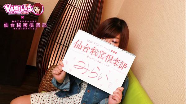 仙台秘密倶楽部のバニキシャ(女の子)動画