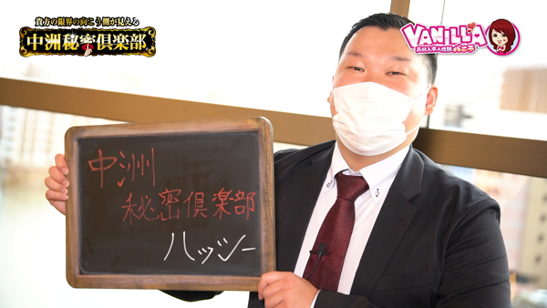 中洲秘密倶楽部のスタッフによるお仕事紹介動画