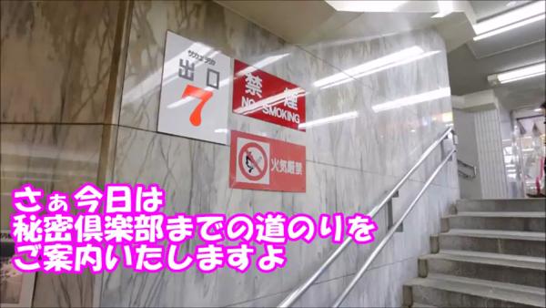 秘密倶楽部のお仕事解説動画